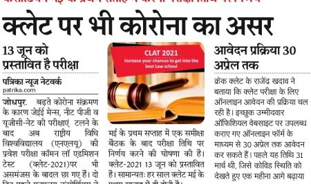 Decision on CLAT 2021 exam date to be taken in first week of May